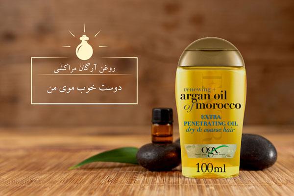 روغن آرگان مراکشی