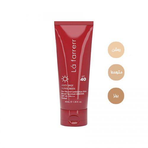 کرم ضد آفتاب و ضد لک رنگی لافارر مخصوص پوست های چرب SPF40